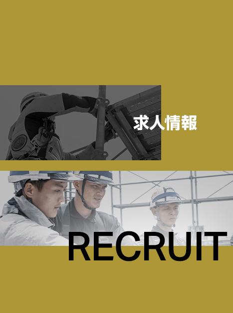 banner_recruit_harf